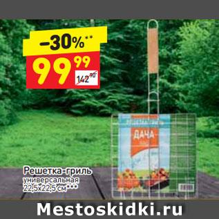 Акция - Решетка-гриль универсальная 22,5х22,5 см
