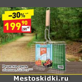 Акция - Решетка-гриль объемная, 24х30 см