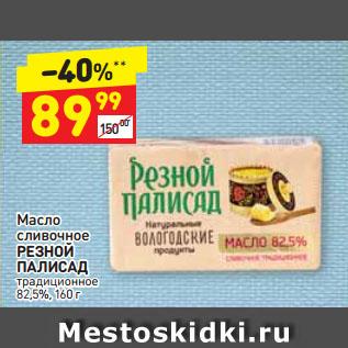 Акция - Масло  сливочное  РЕЗНОЙ  ПАЛИСАД  традиционное  82,5%