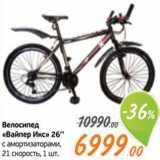"""Монетка Акции - Велосипед """"Вайпер Икс"""""""