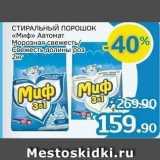 Магазин:Spar,Скидка:СТИРАЛЬНЫЙ ПОРОШОК «Миф»