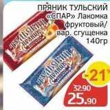 Магазин:Spar,Скидка:ПРЯНИК ТУЛЬСКИЙ «СПАР»