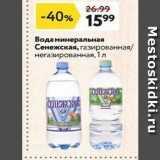 Магазин:Окей,Скидка:Вода минеральная Сенежская