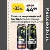 Магазин:Окей,Скидка:Haпиток энергетический Gorilla