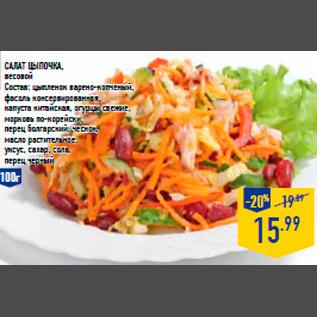 Салат цыпочка с фасолью рецепт