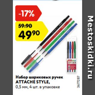 Акция - Набор шариковых ручек ATTACHE STYLE, 0,5 мм, 4 шт. в упаковке