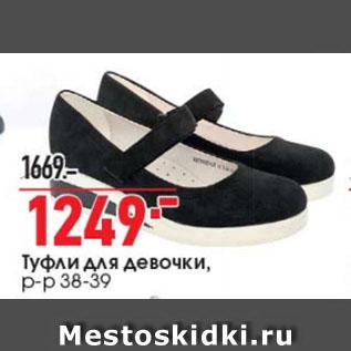 Акция - Туфли для девочки, р-р 38-39