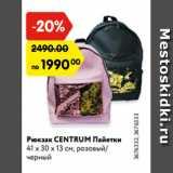 Скидка: Рюкзак CENTRUM Пайетки 41 х 30 х 13 см, розовый/ черный