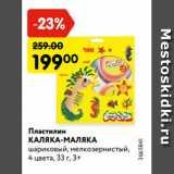 Карусель Акции - Пластилин КАЛЯКА-МАЛЯКА шариковый, мелкозернистый, 4 цвета, 33 г, 3+