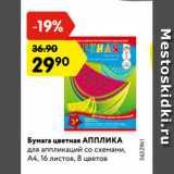 Карусель Акции - Бумага цветная АППЛИКА для аппликаций со схемами, А4, 16 листов, 8 цветов