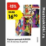 Карусель Акции - Картон цветной ALBION А4, 8 листов, 8 цветов