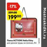 Карусель Акции - Папка ACTION! Hello Kitty для уроков труда, на молнии, А4