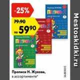 Карусель Акции - Прописи Н. Жукова, в ассортименте*