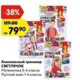 Скидка: Комплексный тренажер СВЕТЛЯЧОК Математика 3-4 классы Русский язык 1-4 классы