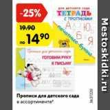 Магазин:Карусель,Скидка:Прописи для детского сада в ассортименте*