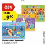 Магазин:Карусель,Скидка:Прописи для малышей в ассортименте*