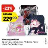 Скидка: Мешок для обуви 43 х 34 см, полиэстер, My Little Pony/ Marie Cat/Spider-Man