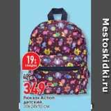Скидка: Рюкзак Action детский