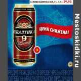 Пиво Балтика №9, 8%
