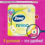 Туалетная бумага Zewa, ромашка, 2 слоя, 8 рулонов