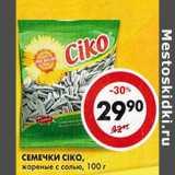 Семечки Ciko, жареные с солью