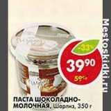 Паста Шоколадно-Молочная, Шарлиз
