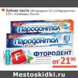 """Зубная паста """"Фтородент"""" 62 г/""""Пародонтол"""" 124 г/ """"Свобода"""""""