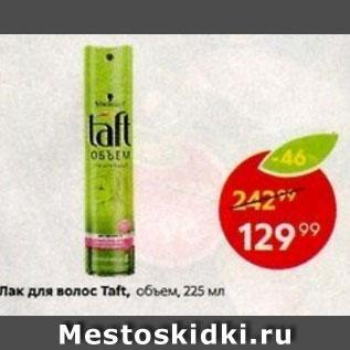 Акция - Лак для волос Taft