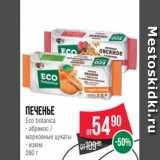 Spar Акции - Печенье Eco botanica - абрикос / морковные цукаты - изюм 280 г
