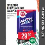 Spar Акции - Средство для удаления засоров «Антизасор Экспресс» 70 г