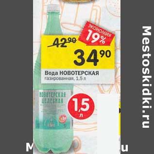 Акция - Вода Новотерская