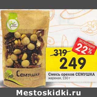 Акция - Смесь орехов Семушка