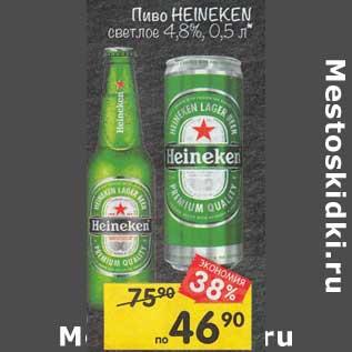 Акция - Пиво Heineken светлое 4,8%