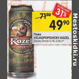Акция - Пиво Velkopopovicky Kozel 4,7%