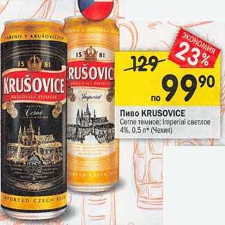 Акция - Пиво Krusocive светлое 4%