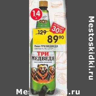 Акция - Пиво Три Медведя светлое 4,7%