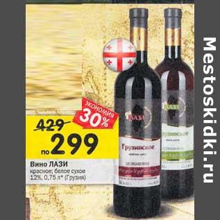 Акция - Вино Лази красное/ белое сухое 12%
