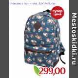 Скидка: Рюкзак с принтом, 32х17х40см