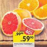 Апельсины /Грейпфрут
