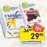 Сырок Дмитровский 23%