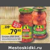 Консервы Дядя Ваня икра по-баварски из баклажанов / Закусочка Мелитопольская