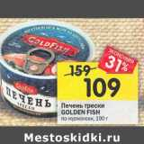 Печень Трески Golden Fish по-мурмански