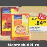 Хлопья Nordic гречневые 550 г / 4 вида зерновые 600 г