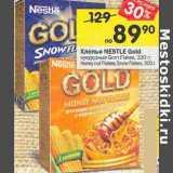 Хлопья Nestle Gold 330 г / 300 г