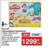 Метро Акции - Play-Doh Сумасшедший парикмахер