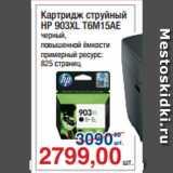 Скидка: Картридж струйный HP 903XL T6M15AE