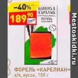 """Форель """"Карелиан"""", Вес: 150 г"""