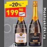 Магазин:Дикси,Скидка:Вино игристое «Российское шампанское»