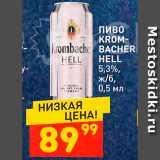 Скидка: Пиво Krombacher
