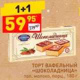 "Торт ""Шоколадница"", Вес: 180 г"